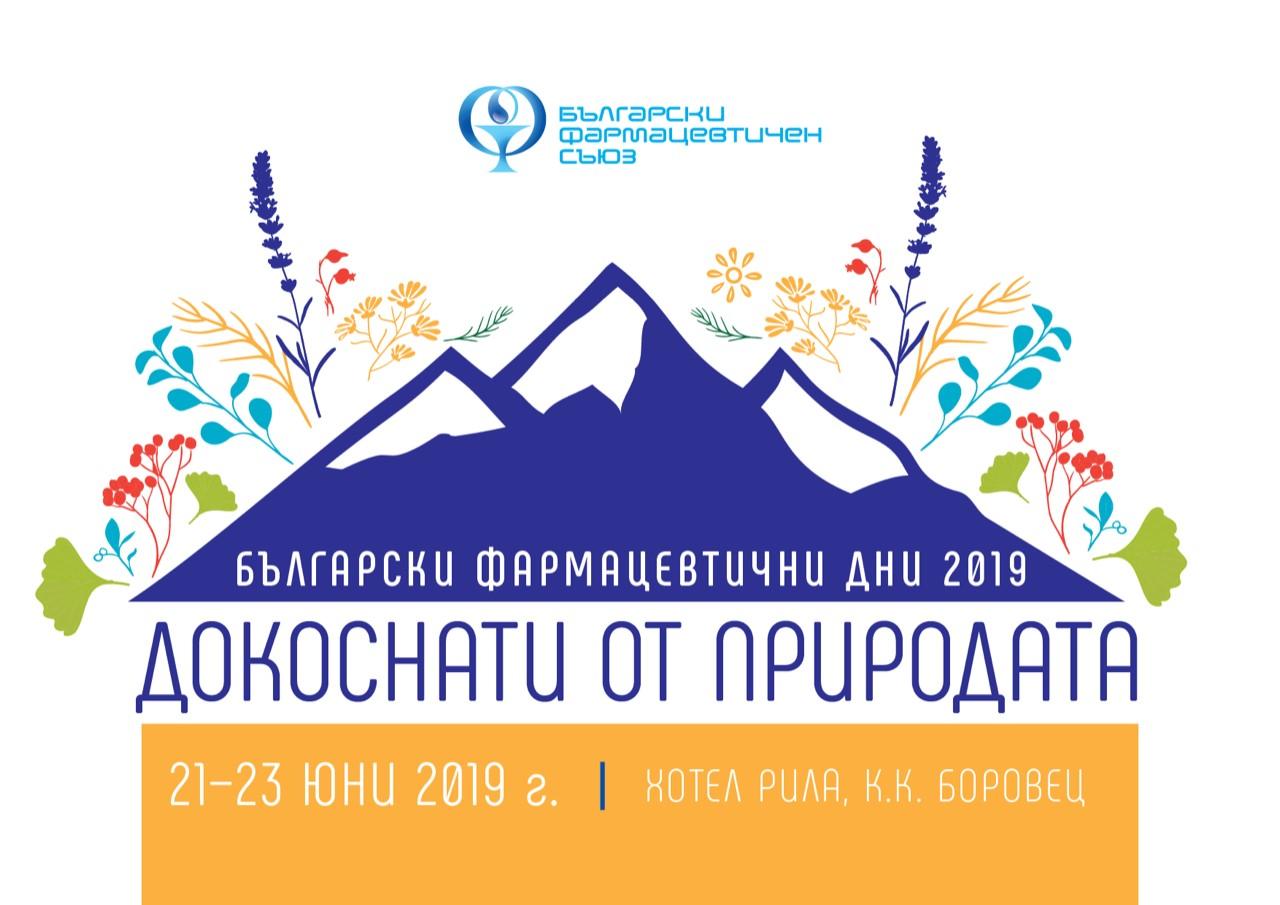 БЪЛГАРСКИ ФАРМАЦЕВТИЧНИ ДНИ 2019