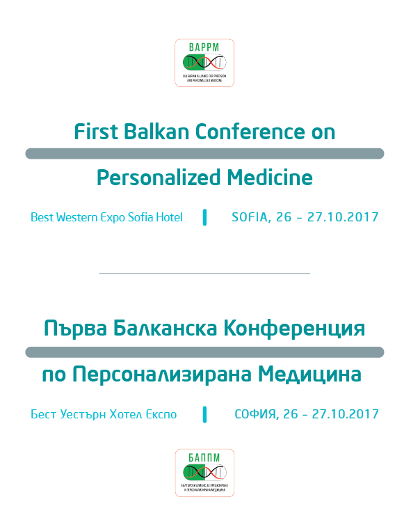 First Balkan Conference on Personalized Medicine