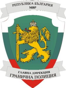 ГРАНИЧНА ПОЛИЦИЯ, Министерство на Вътрешните Работи