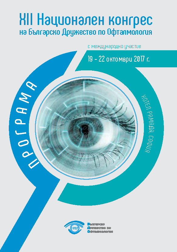 XII National congress of the Bulgarian Society of Ophthalmology
