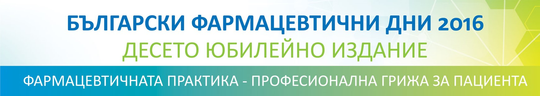 Bulgarian Pharmaceutical Days – Tenth Anniversary Event