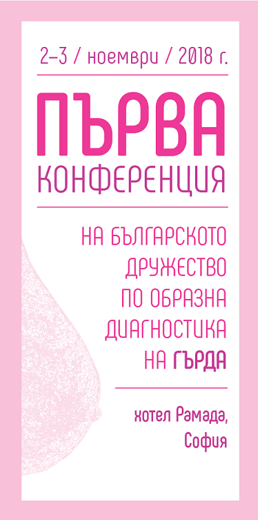 First Conference of the Bulgarian Society of Breast Imaging