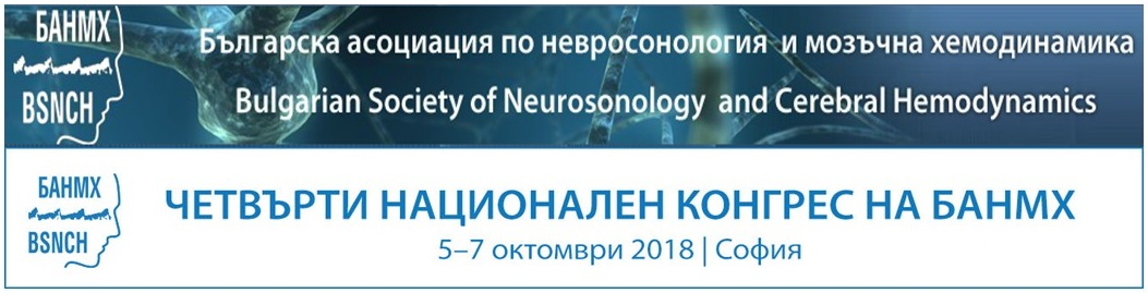 IV Congress of the Bulgarian Society of Neurosonology and Cerebral Hemodynamics