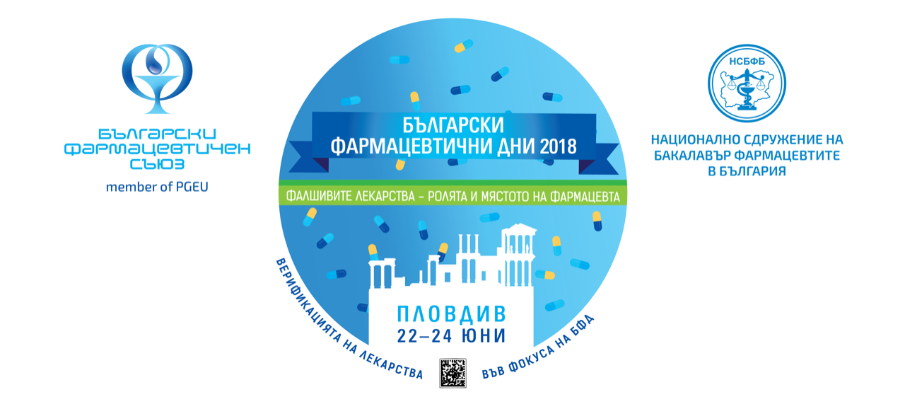Bulgarian Pharmaceutical days 2018