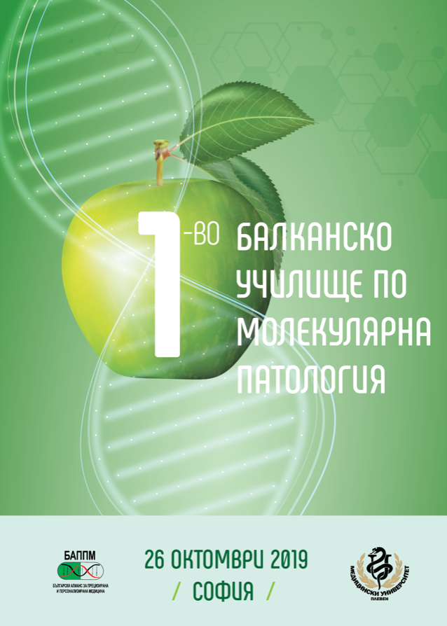 First Balkan School of Molecular Pathology