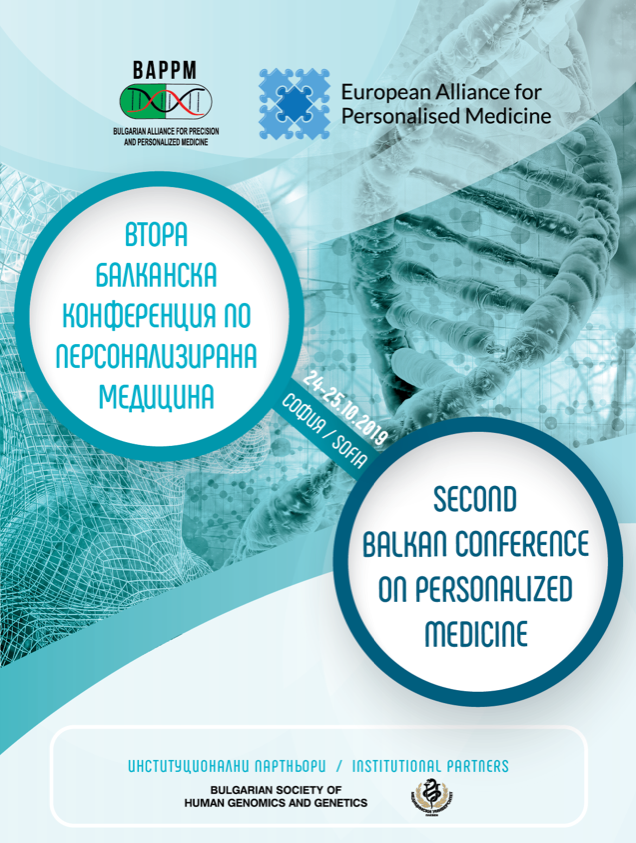 Second Balkan Conference on Personalized Medicine