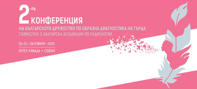 Втора Конференция на Българското дружество по образна диагностика на гърда - ОТЛОЖЕНА