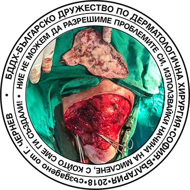 Втора Национална Конференция на Българското Дружество по Дерматологична Хирургия (БДДХ)