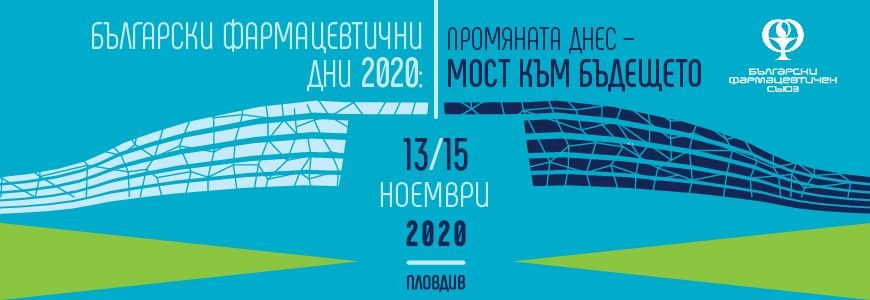 Bulgarian Pharmaceutical Days 2020: The Change Today - Bridge to the Future