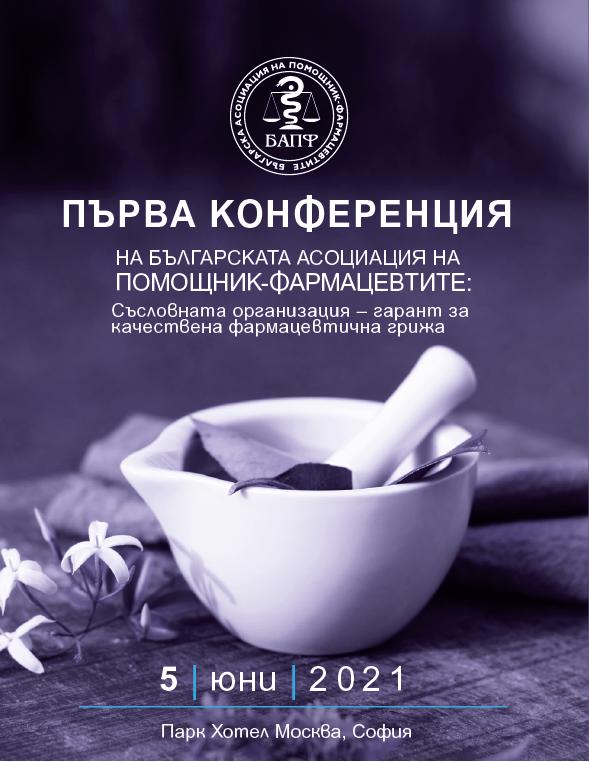 Първа конференция на Българската асоциация на помощник - фармацевтите