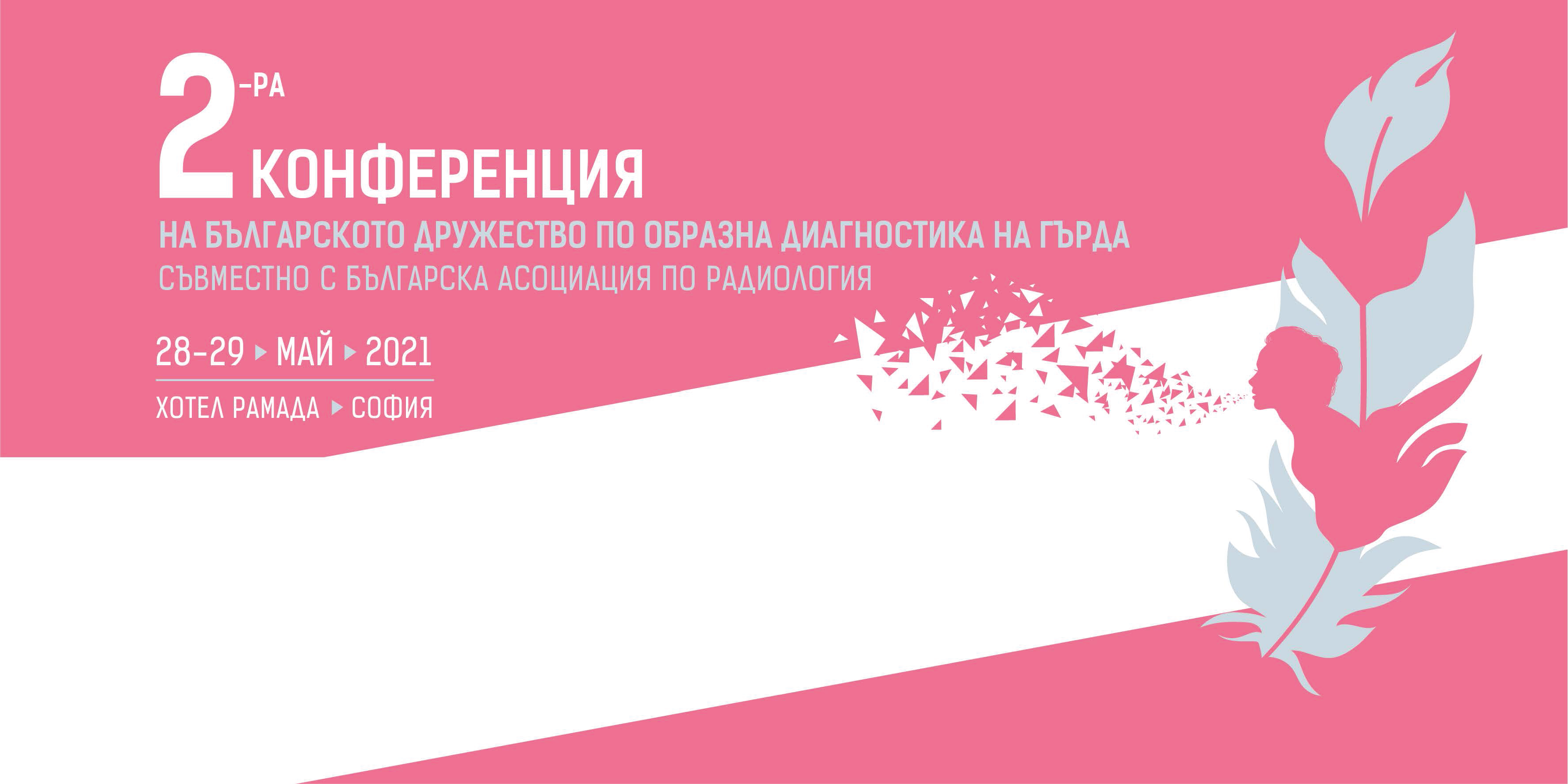 Second Conference of the Bulgarian Society of Breast Imaging