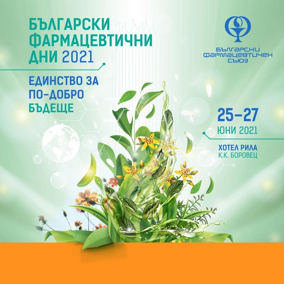 Bulgarian Pharmaceutical Days 2021